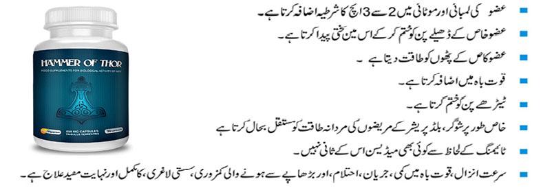 hammer of thor capsule in pakistan funbook www funbook pk com