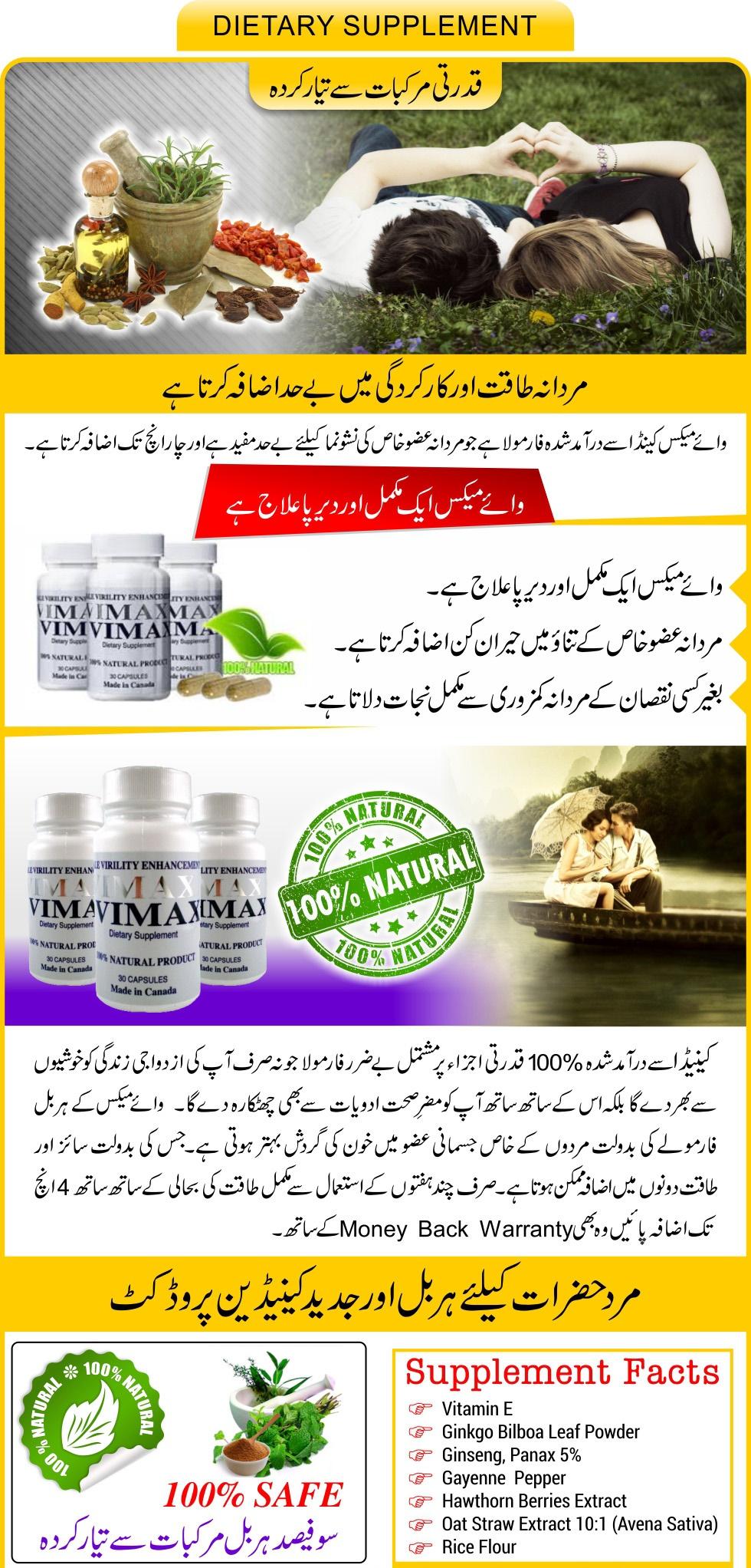 Vimax Vimax in Pakistan, Lahore, Karachi, Islamabad, 03009791333