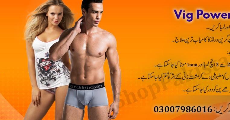 Vig Power For Men in Arifwala / Vig Power For Men Price in Arifwala - Vig Power For Men In Pakistan