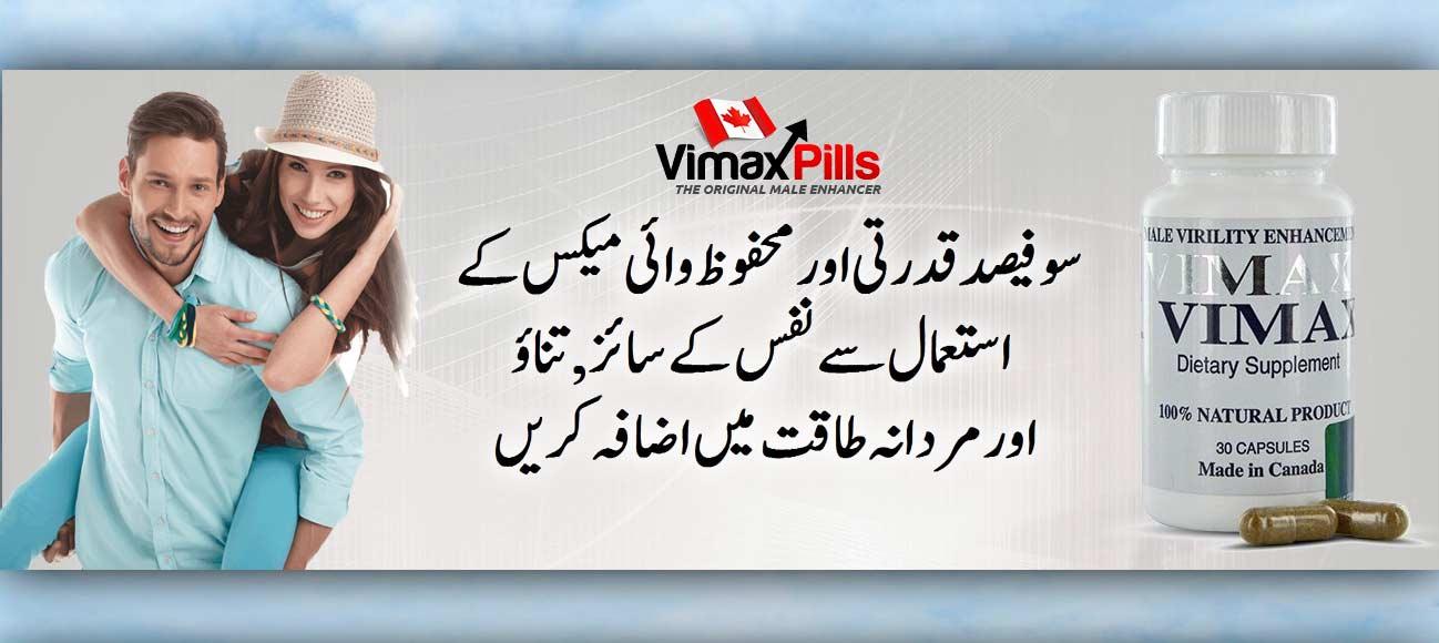 Vimax Price In Pakistan | Official Vimax Website With Izon Code | VimaxPills .pk